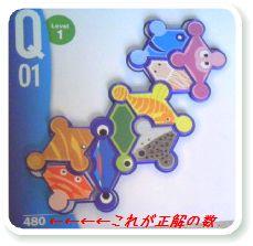 知育玩具 フィッシュクラッカー