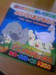 価格破壊の2ヶ国語、DVD+CD付童話絵本全集