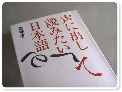 『声に出して読みたい日本語』の詳細をアマゾンでチェックする
