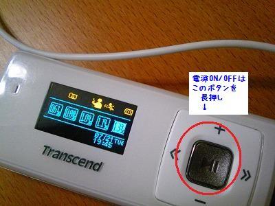 Transcend MP3プレーヤーの使い方  電源ON/OFFは赤丸のボタンを長押し