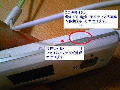 Transcend MP3プレーヤーの使い方 フォルダ間の移動は軽快です。