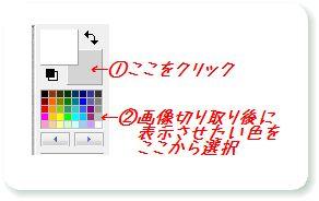 切り取る前にしておくこと↓画面右上で・・画像切り取り後に表示させたい色を選ぶ