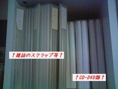 CD・DVDの収納棚
