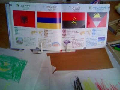 世界が分かる国旗の本2
