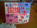 世界が分かる国旗の本