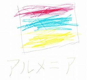 国旗 ぬり絵 カタカナ 練習
